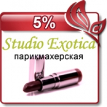 скидка студио экзотика