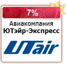 Скидка авиакомпания Ютейр